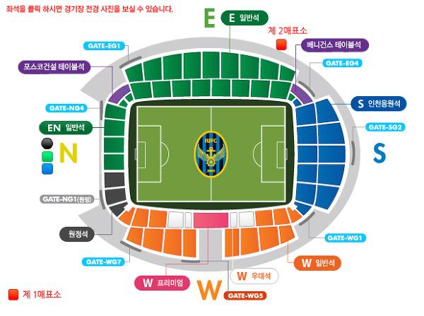 韓国代表チケット情報